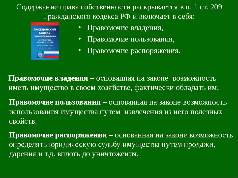 Содержание права собственности раскрывается в п. 1 ст. 209 Гражданского кодек...