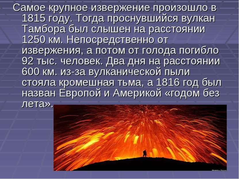 Самое крупное извержение произошло в 1815 году. Тогда проснувшийся вулкан Там...