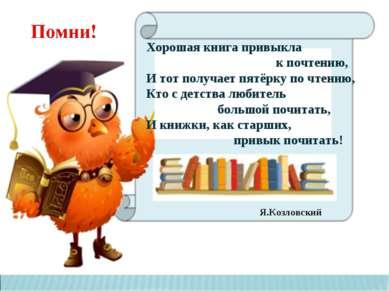 Хорошая книга привыкла к почтению, И тот получает пятёрку по чтению, Кто с де...