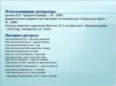 Использованная литература. Волина В.В. Праздник букваря. – М., 1995г. Дидакти...