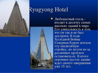 Ryugyong Hotel Любопытный отель - входит в десятку самых высоких зданий в мир...