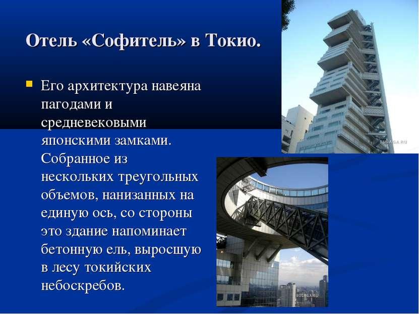 Отель «Софитель» в Токио. Его архитектура навеяна пагодами и средневековыми я...