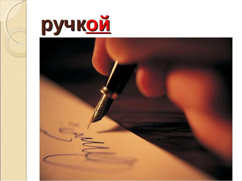 ручкой