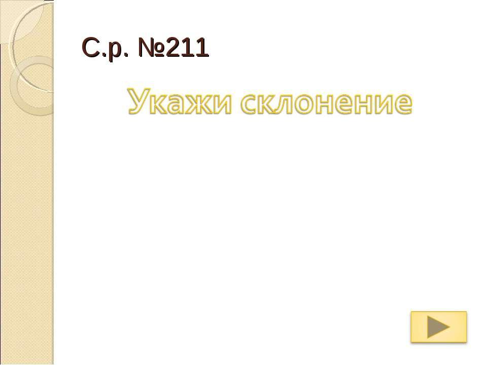 С.р. №211