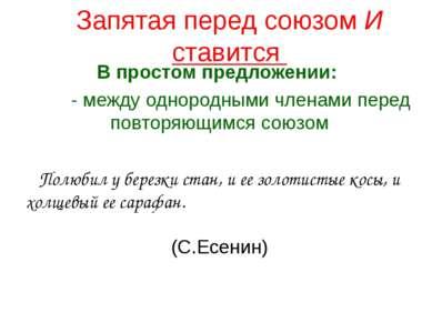 Запятая перед союзом И ставится В простом предложении: - между однородными чл...