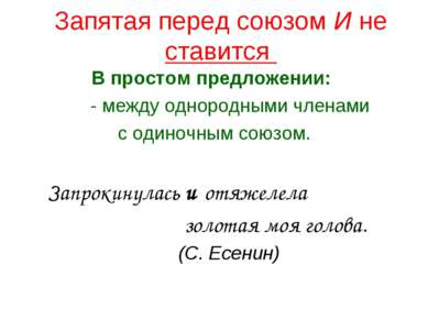 В простом предложении: - между однородными членами с одиночным союзом.  Запр...