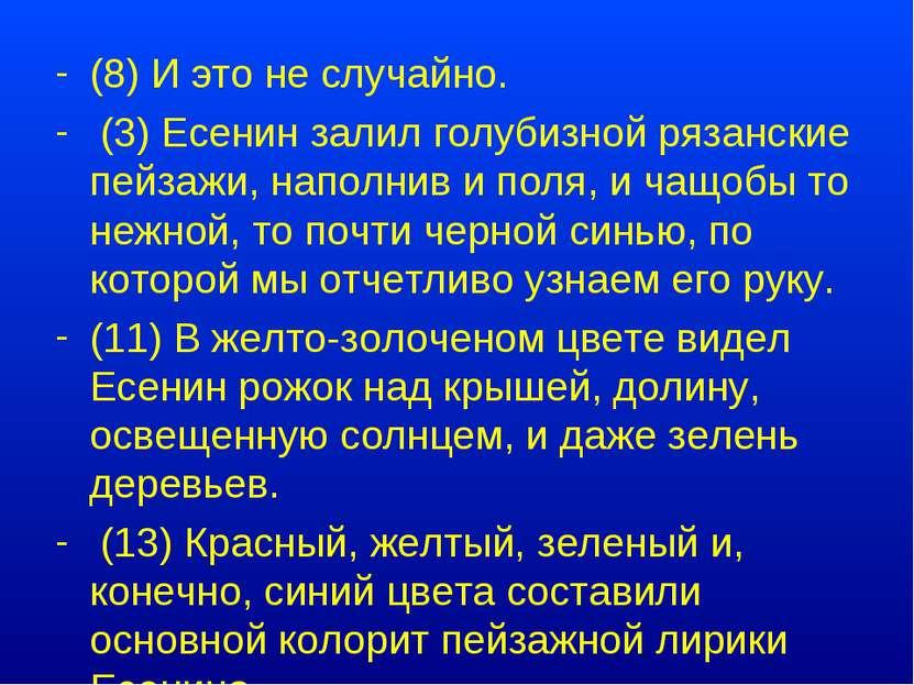 (8) И это не случайно. (3) Есенин залил голубизной рязанские пейзажи, наполни...