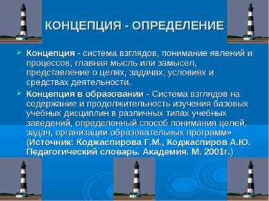 КОНЦЕПЦИЯ - ОПРЕДЕЛЕНИЕ Концепция - система взглядов, понимание явлений и про...