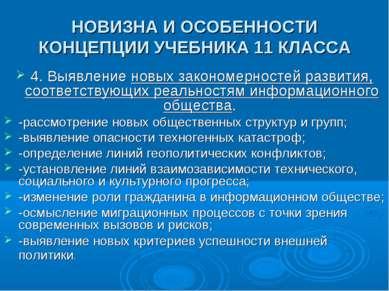 НОВИЗНА И ОСОБЕННОСТИ КОНЦЕПЦИИ УЧЕБНИКА 11 КЛАССА 4. Выявление новых законом...