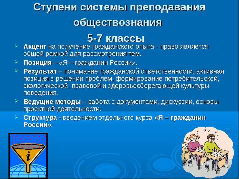 Ступени системы преподавания обществознания 5-7 классы Акцент на получение гр...