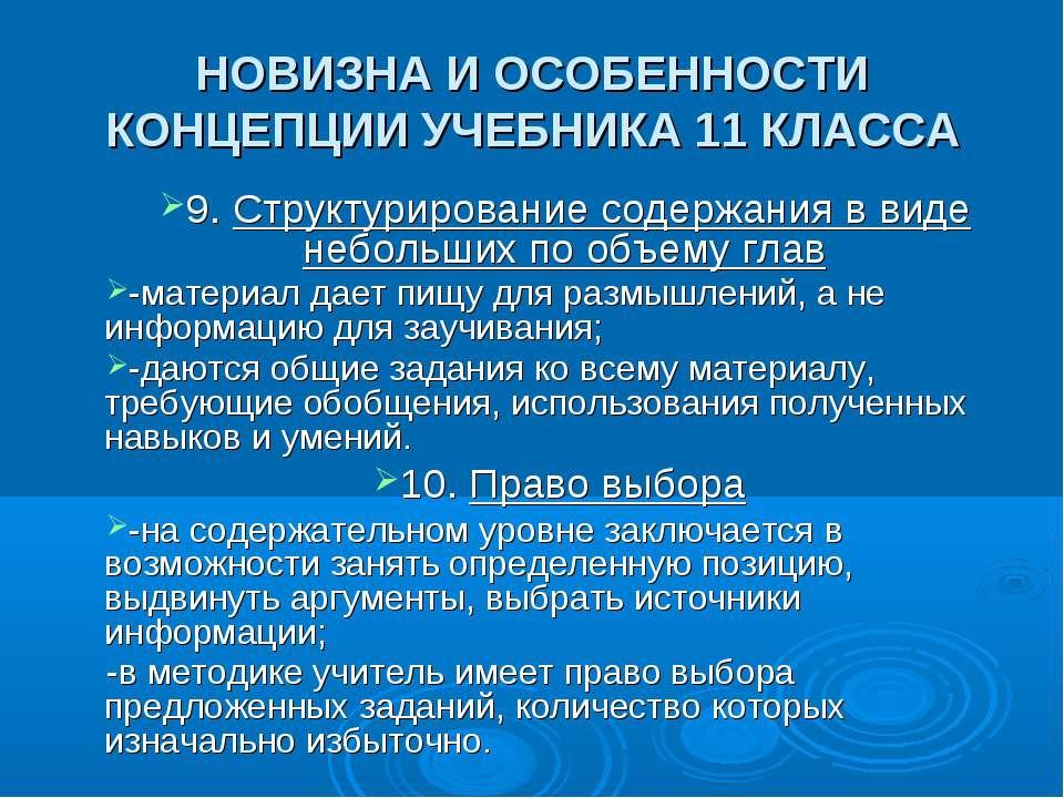 НОВИЗНА И ОСОБЕННОСТИ КОНЦЕПЦИИ УЧЕБНИКА 11 КЛАССА 9. Структурирование содерж...