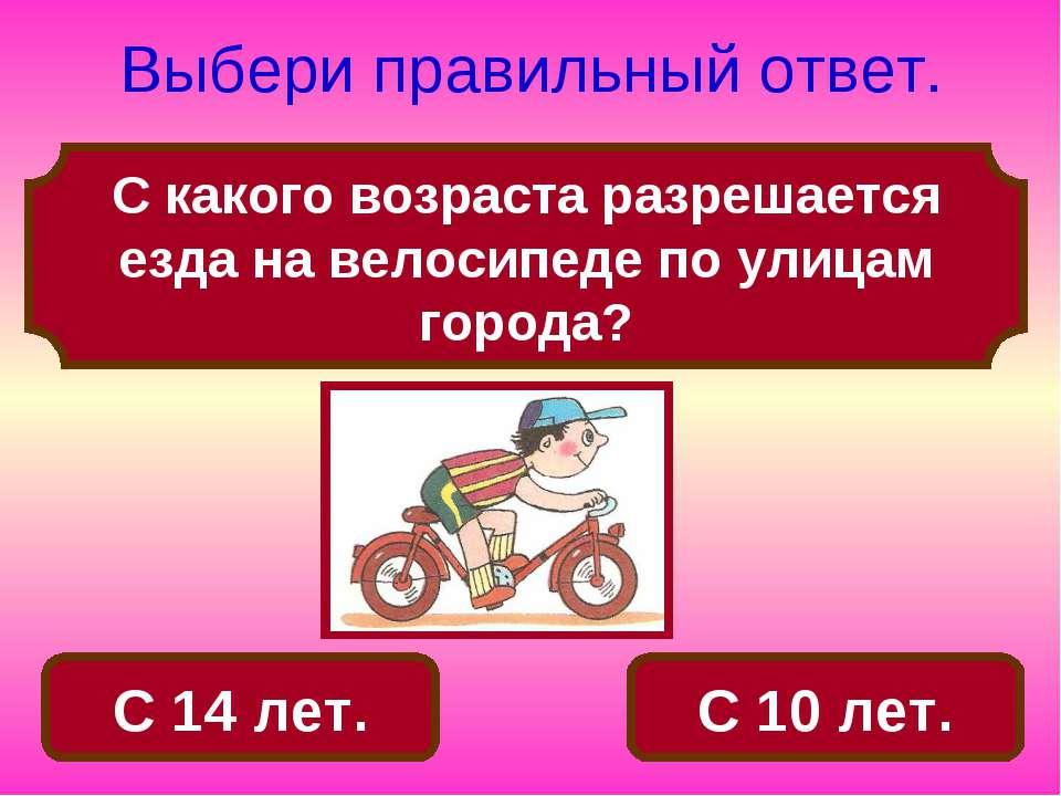 С 10 лет. С какого возраста разрешается езда на велосипеде по улицам города? ...