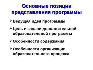 Основные позиции представления программы Ведущая идея программы Цель и задачи...