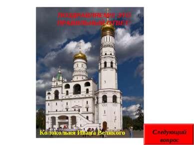 ПОЗДРАВЛЯЕМ!!! ЭТО ПРАВИЛЬНЫЙ ОТВЕТ! Колокольня Ивана Великого