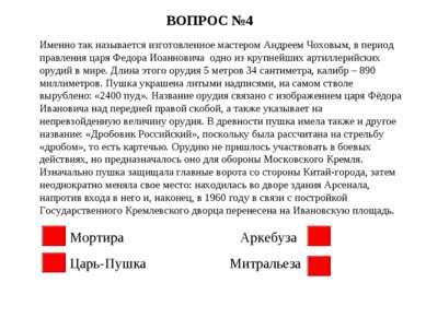 Именно так называется изготовленное мастером Андреем Чоховым, в период правле...