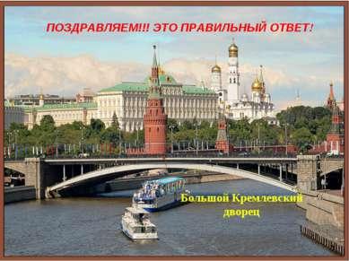 ПОЗДРАВЛЯЕМ!!! ЭТО ПРАВИЛЬНЫЙ ОТВЕТ! Большой Кремлевский дворец