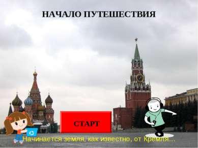 Начинается земля, как известно, от Кремля… СТАРТ НАЧАЛО ПУТЕШЕСТВИЯ