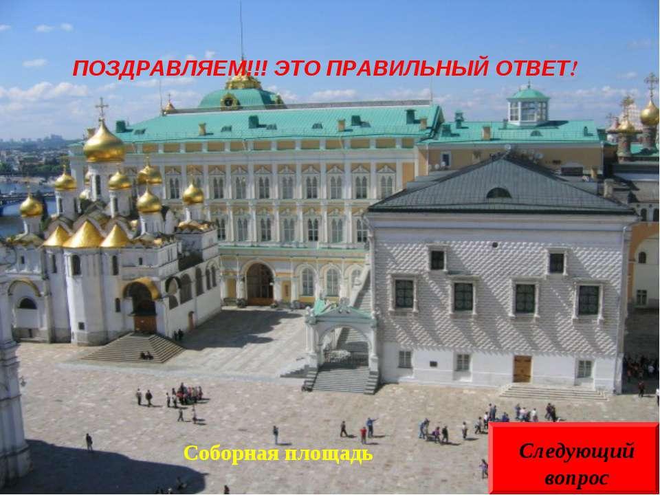 ПОЗДРАВЛЯЕМ!!! ЭТО ПРАВИЛЬНЫЙ ОТВЕТ! Соборная площадь
