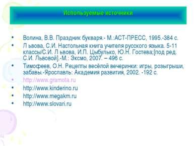 Используемые источники Волина, В.В. Праздник букваря.- М.:АСТ-ПРЕСС, 1995.-38...