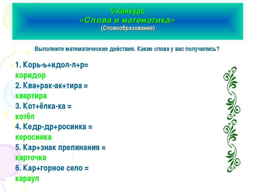 5 конкурс «Слова и математика» (Словообразование) Выполните математические де...