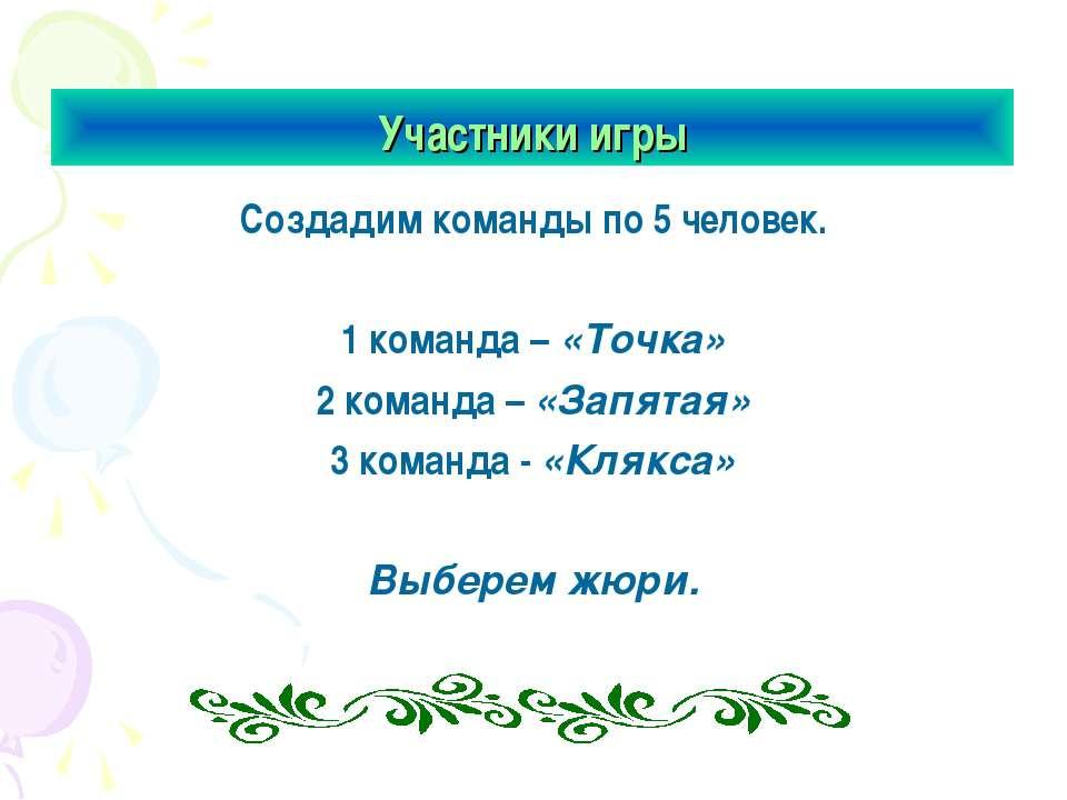 Участники игры Создадим команды по 5 человек. 1 команда – «Точка» 2 команда –...