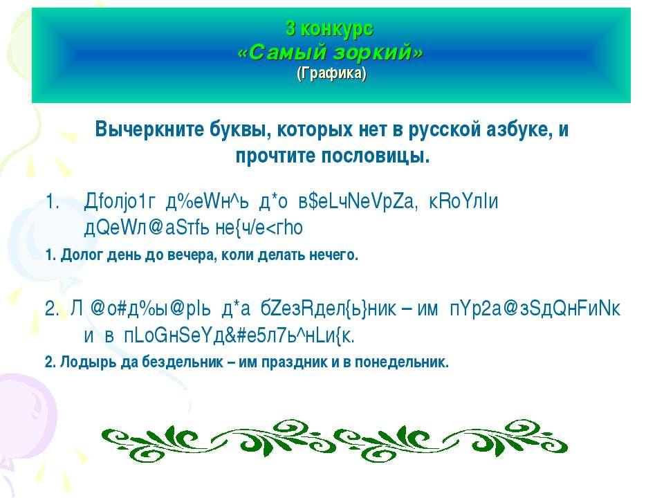 3 конкурс «Самый зоркий» (Графика) Вычеркните буквы, которых нет в русской аз...