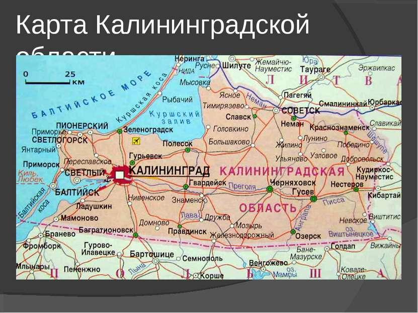 Карта Калининградской области
