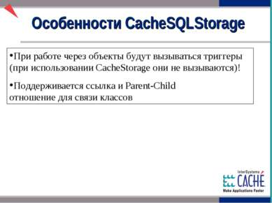 При работе через объекты будут вызываться триггеры (при использовании CacheSt...