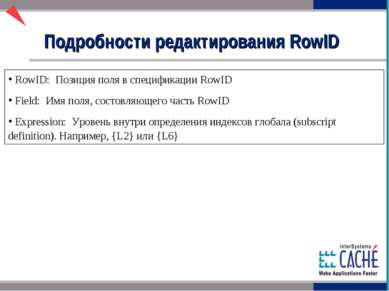 RowID: Позиция поля в спецификации RowID Field: Имя поля, состовляющего часть...