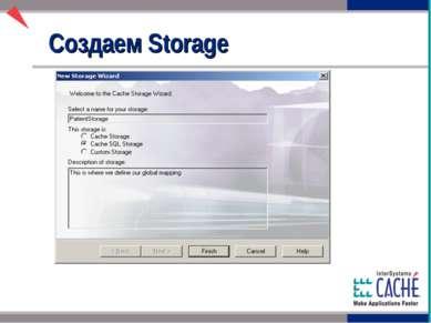 Создаем Storage