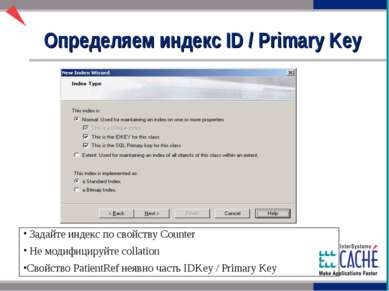 Определяем индекс ID / Primary Key Задайте индекс по свойству Counter Не моди...