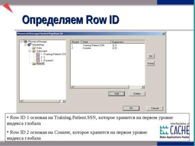 Определяем Row ID Row ID 1 основан на Training.Patient.SSN, которое хранится ...