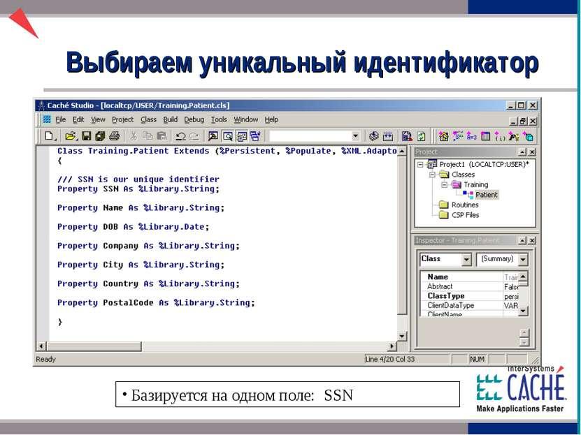 Выбираем уникальный идентификатор Базируется на одном поле: SSN