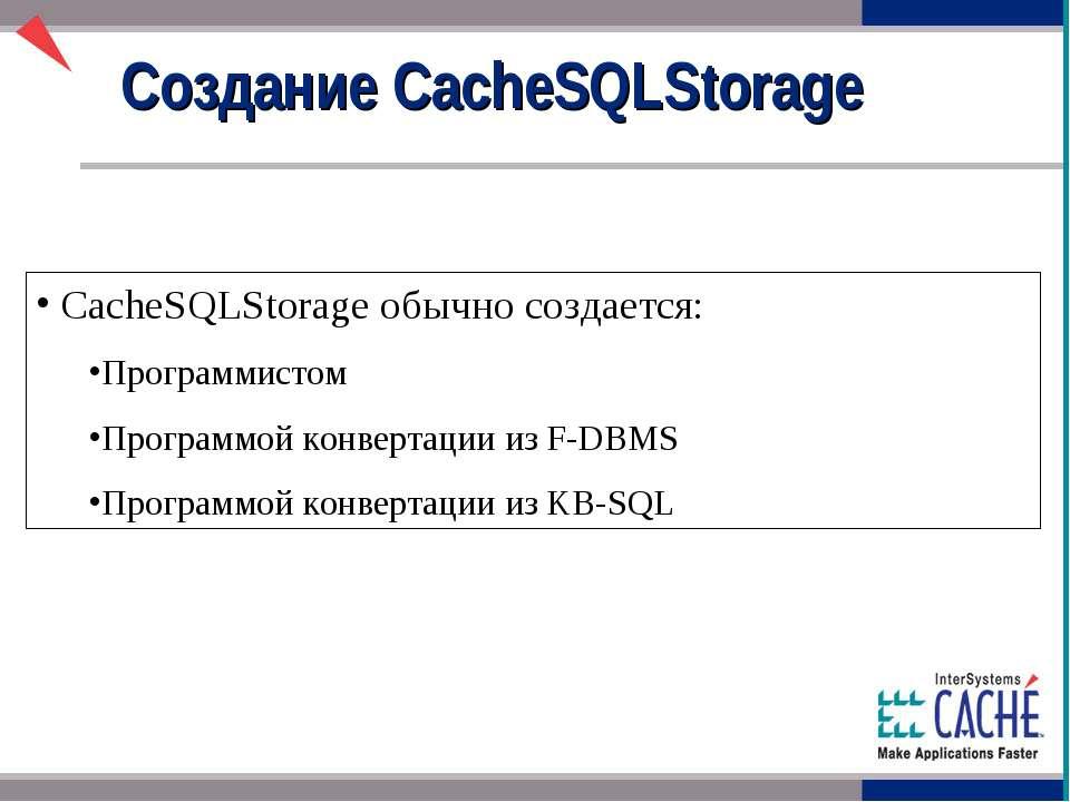 CacheSQLStorage обычно создается: Программистом Программой конвертации из F-D...