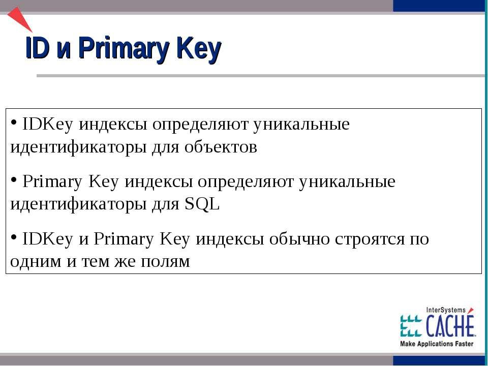 IDKey индексы определяют уникальные идентификаторы для объектов Primary Key и...