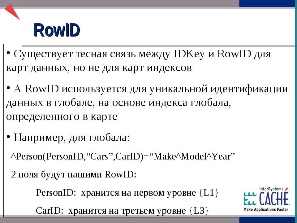 Существует тесная связь между IDKey и RowID для карт данных, но не для карт и...