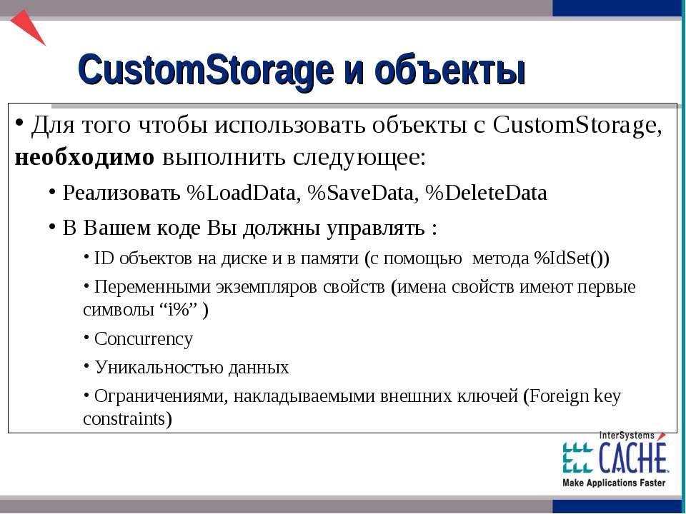 Для того чтобы использовать объекты с CustomStorage, необходимо выполнить сле...