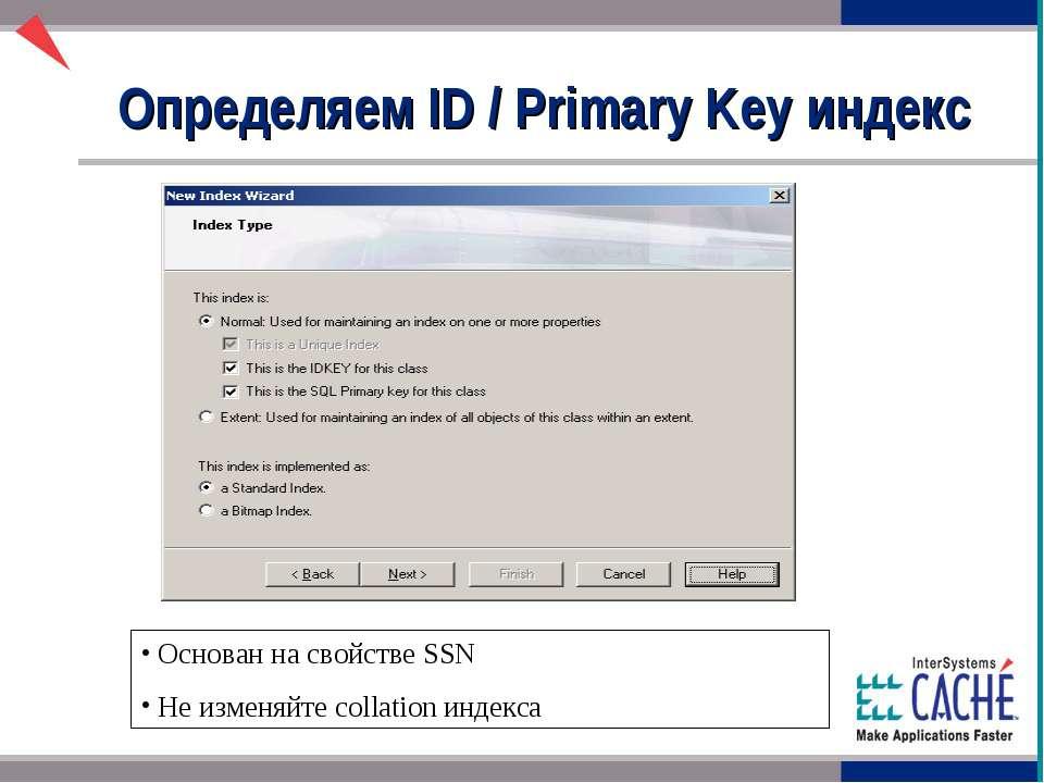 Определяем ID / Primary Key индекс Основан на свойстве SSN Не изменяйте colla...