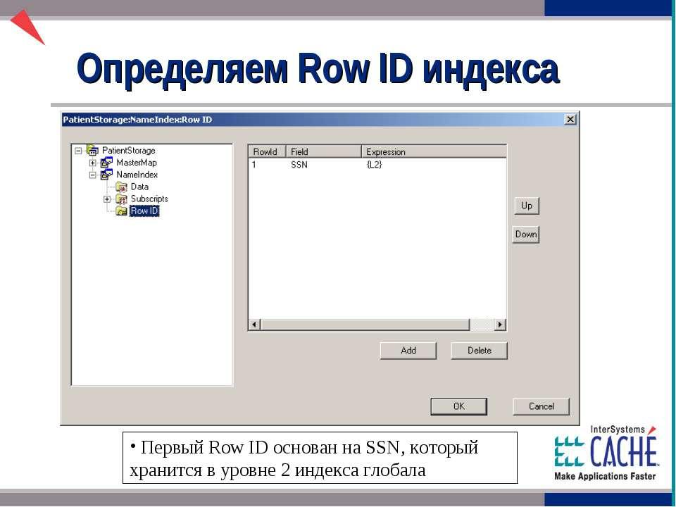 Определяем Row ID индекса Первый Row ID основан на SSN, который хранится в ур...