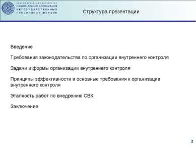 Структура презентации Введение Требования законодательства по организации вну...