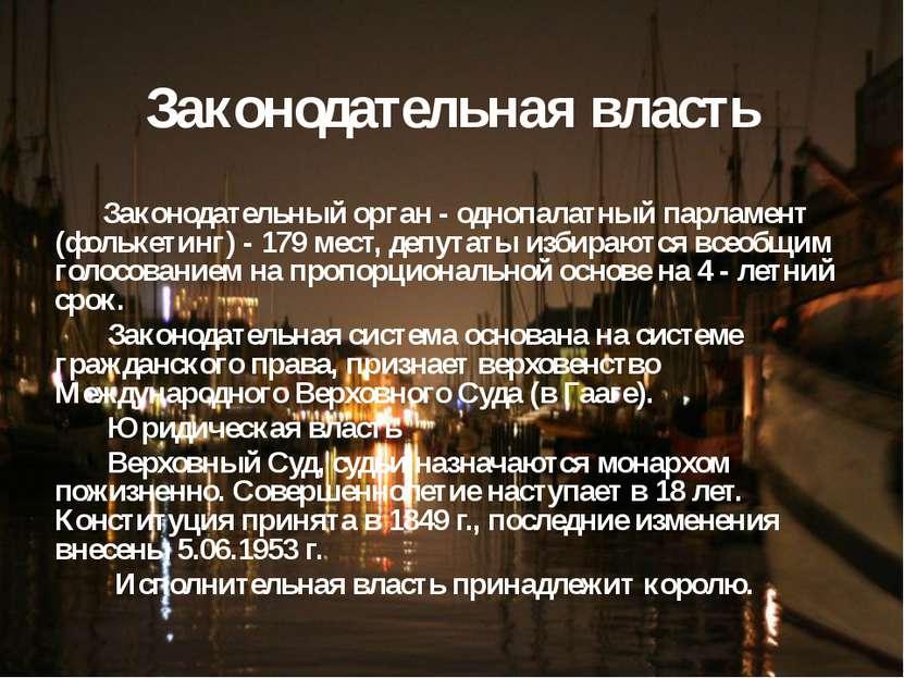 Законодательная власть Законодательный орган - однопалатный парламент (фольке...