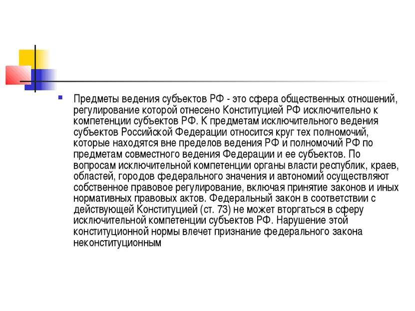 Предметы ведения субъектов РФ - это сфера общественных отношений, регулирован...