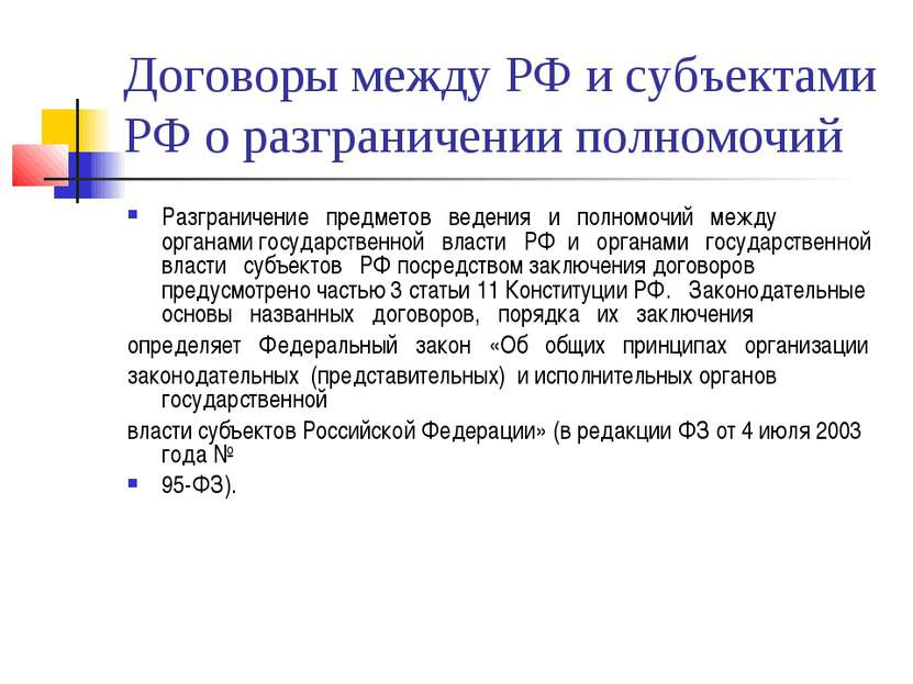 Договоры между РФ и субъектами РФ о разграничении полномочий Разграничение пр...