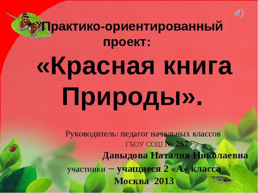 Практико-ориентированный проект: «Красная книга Природы». Руководитель: педаг...