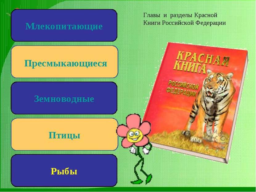 Пресмыкающиеся Земноводные Птицы Млекопитающие Рыбы Главы и разделы Красной К...