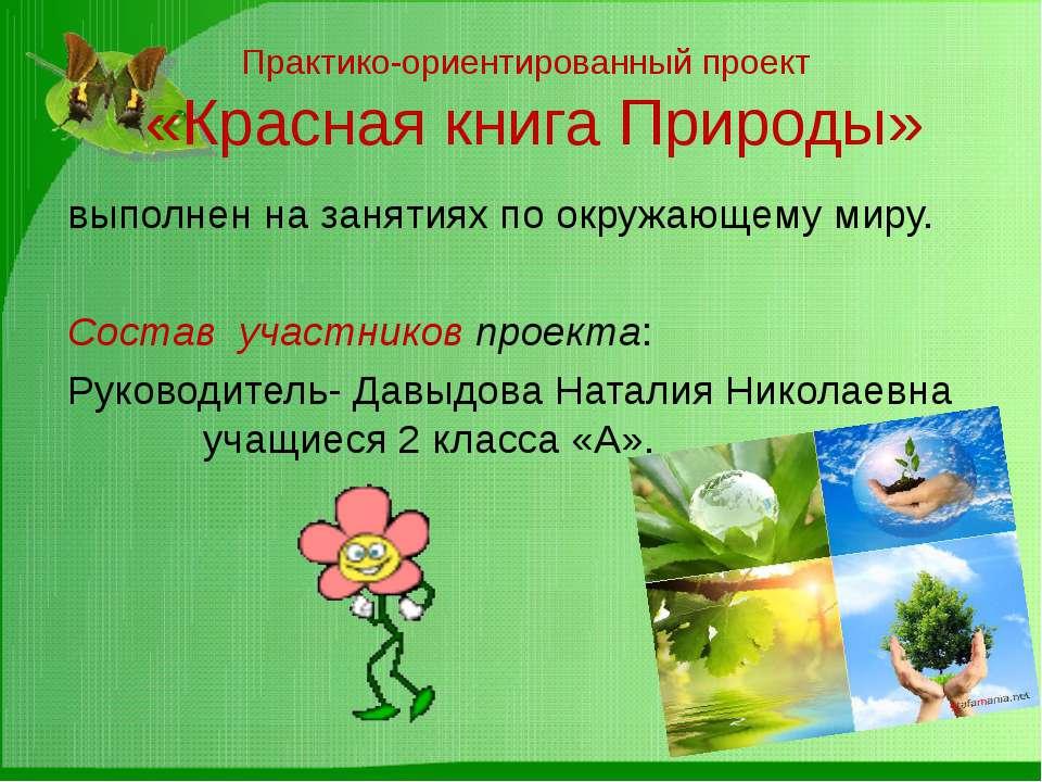 Практико-ориентированный проект «Красная книга Природы» выполнен на занятиях ...