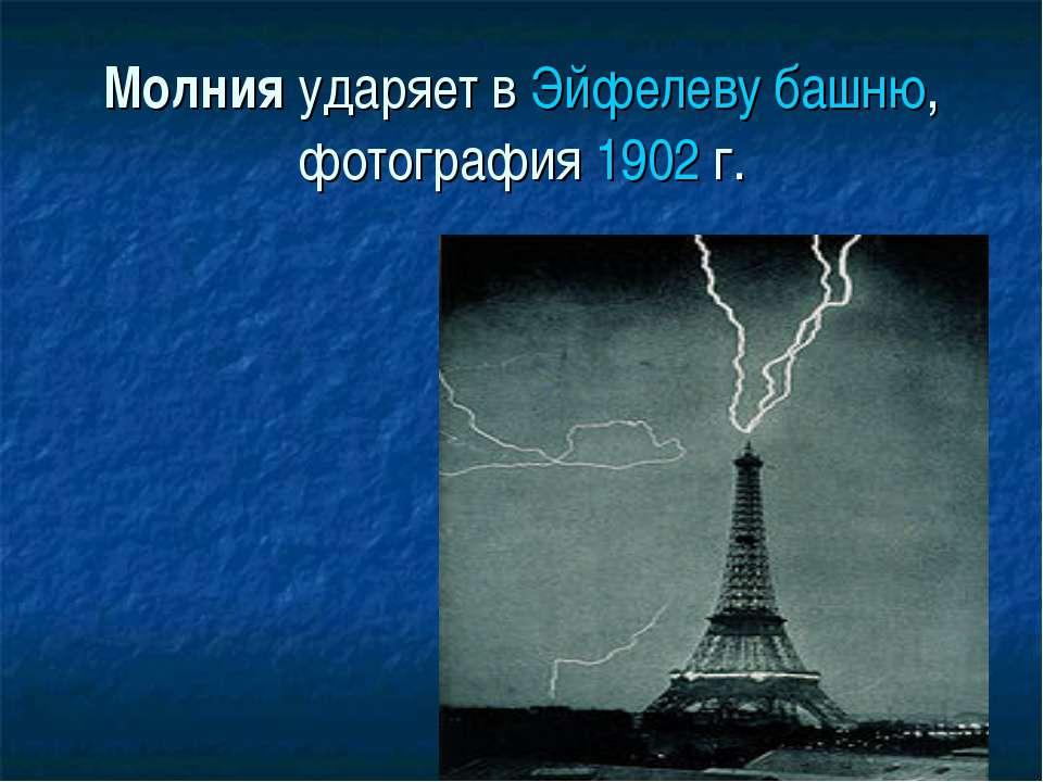 Молния ударяет в Эйфелеву башню, фотография 1902г.
