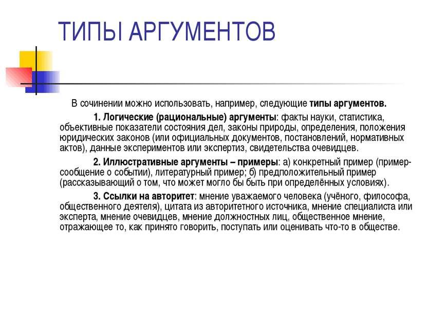 ТИПЫ АРГУМЕНТОВ В сочинении можно использовать, например, следующие типы аргу...