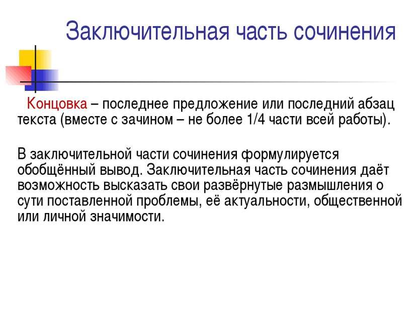 Заключительная часть сочинения Концовка – последнее предложение или последний...