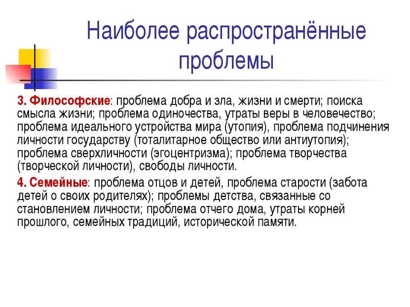 Наиболее распространённые проблемы 3. Философские: проблема добра и зла, жизн...